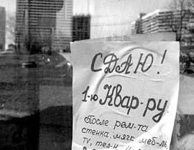 Главные правила аренды жилья в Москве<br /> Наверное, у каждого в жизни была сит